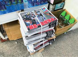 《蘋果日報》獲支持大賣