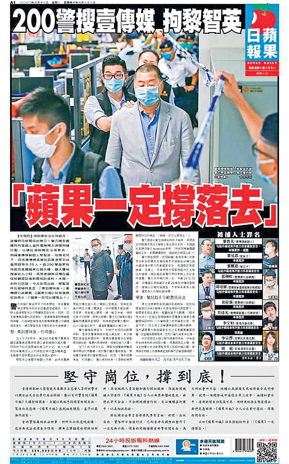 壹傳媒發表聲明指,《蘋果日報》對有數以百計警員到其大樓封鎖搜查,企圖以威嚇手段侵害新聞自由、製造白色恐怖,感到極度憤怒並予以最強烈譴責。(網絡截圖)