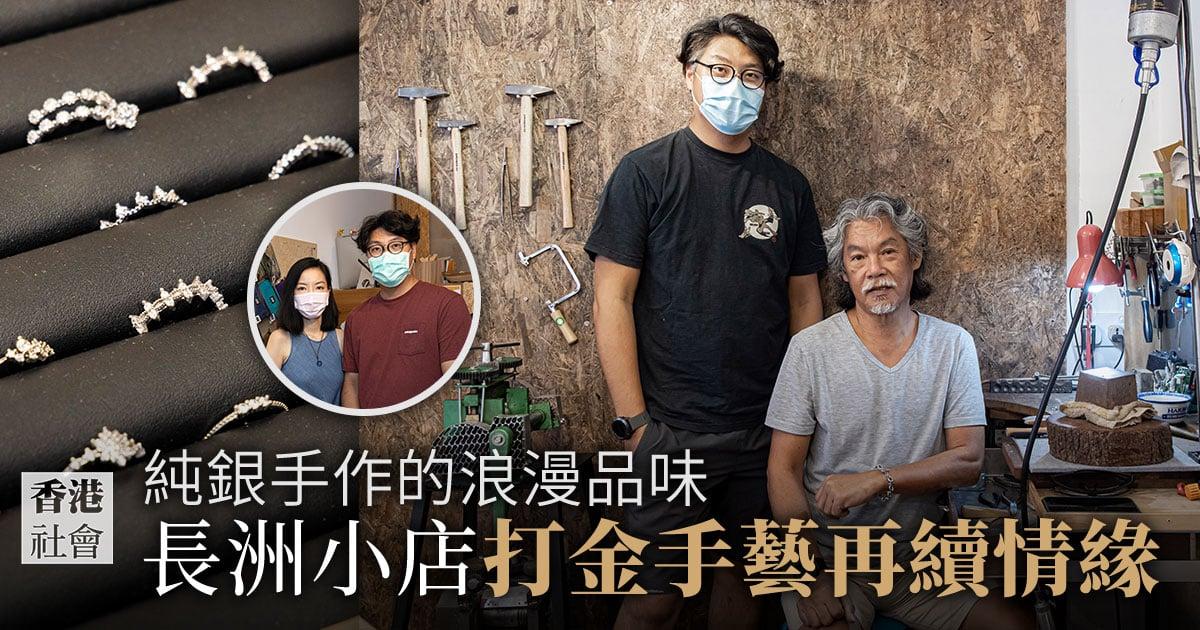 長洲小店「小島品味」中一枚枚精緻的銀飾,其實記敘著一段輝煌的香港手工藝歷史,也隱藏著一個個浪漫的故事。(設計圖片)