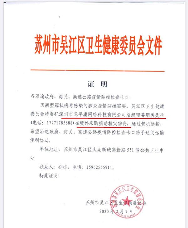 姜朋勇展示了,中共白手套提供的,中共江蘇省蘇州市吳江區衛健委開給姜朋勇,用於在境外採購防疫物資的紅頭文件。 (大紀元)