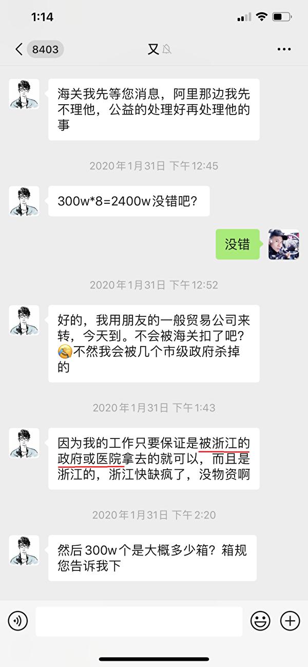 中共白手套與姜朋勇(頭像為戴帽男子)的聊天記錄顯示,他們在替中共政府搶購口罩。(大紀元)