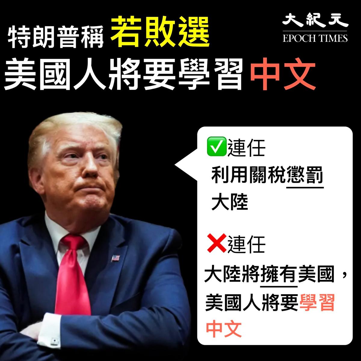 特朗普表示,假如他敗選,中共將「擁有」美國,而美國人也將要學習中文。(大紀元製圖)