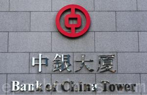 彭博:中資銀行採取行動配合美國制裁