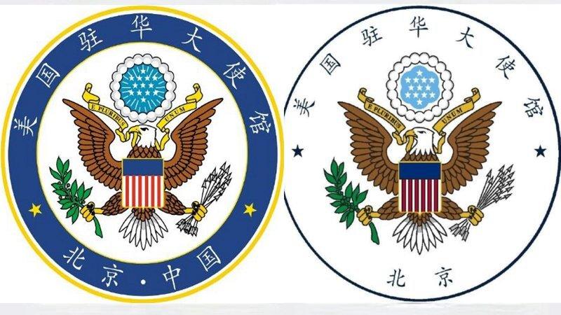 美國駐華大使館館徽,改動前後比較圖。(合成圖片)