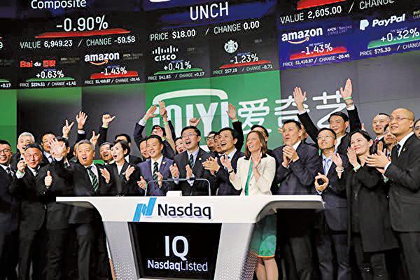 傳愛奇藝擬在港二次上市。圖為愛奇藝2018年3月29日在紐約市進行首次公開招股(IPO)。(Getty Images)
