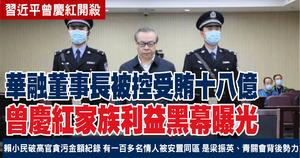 華融董事長被控受賄十八億 曾慶紅家族利益黑幕曝光