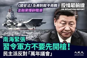 【8.13役情最前線】南海緊張 習令軍方不要先開槍!
