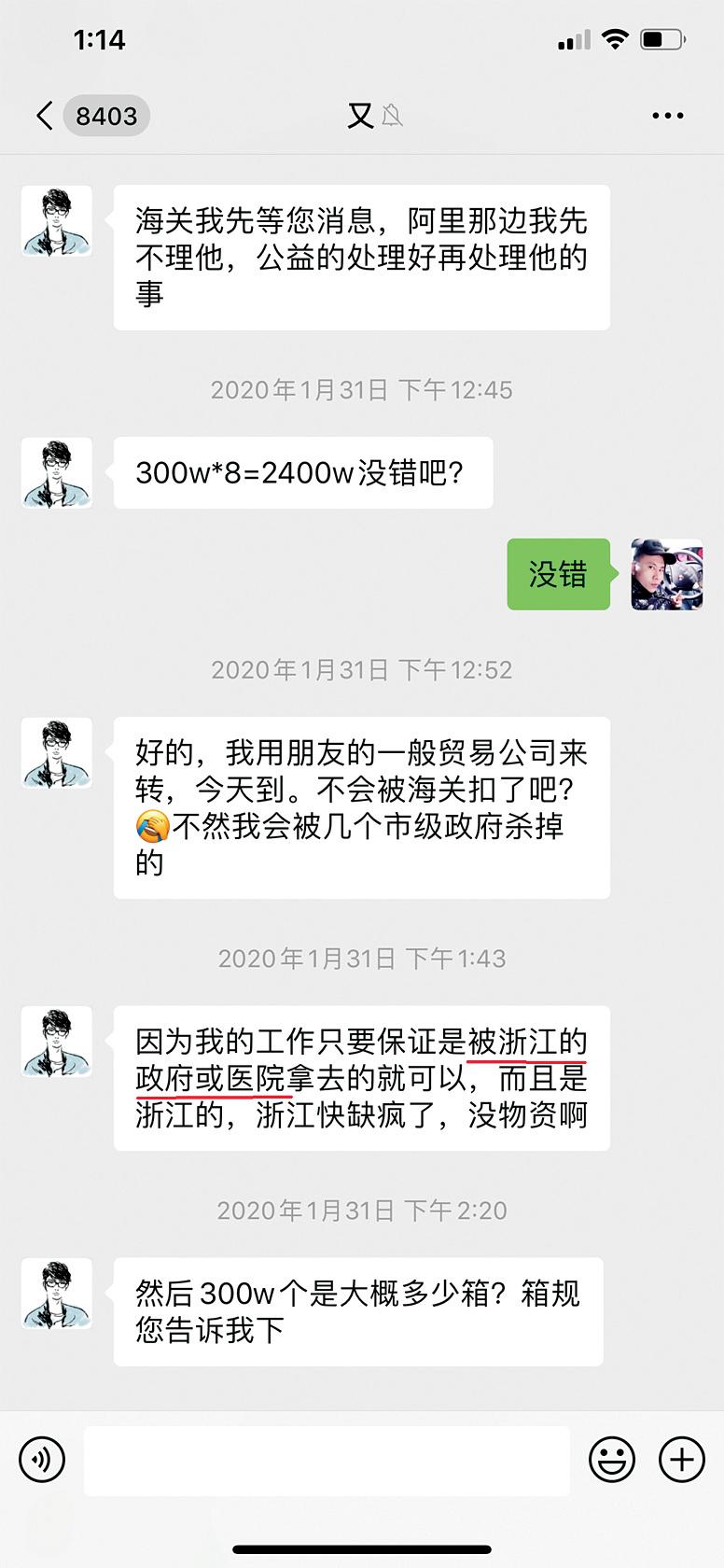 中共白手套與姜朋勇(頭像為戴帽男子)的聊天紀錄顯示,他們在替中共政府搶購口罩。(大紀元)