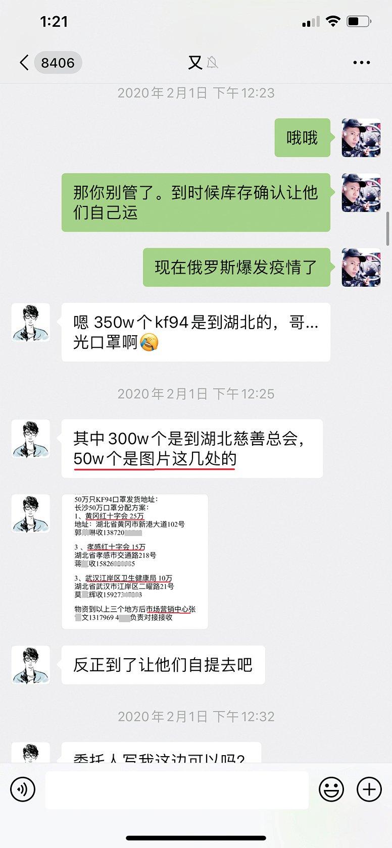 中共白手套在同姜朋勇聊天中,提供了在中國的收貨方。圖為聊天截圖。(大紀元)