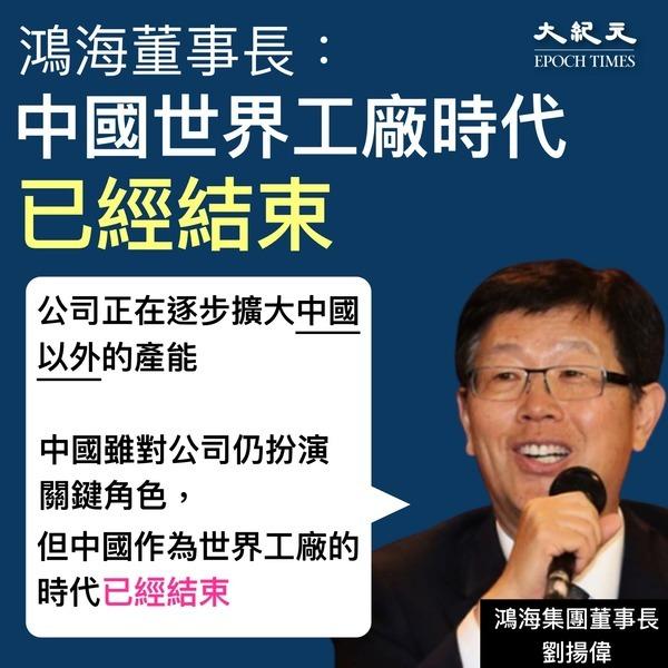 【圖片新聞】鴻海董事長劉揚偉:中國世界工廠時代已結束