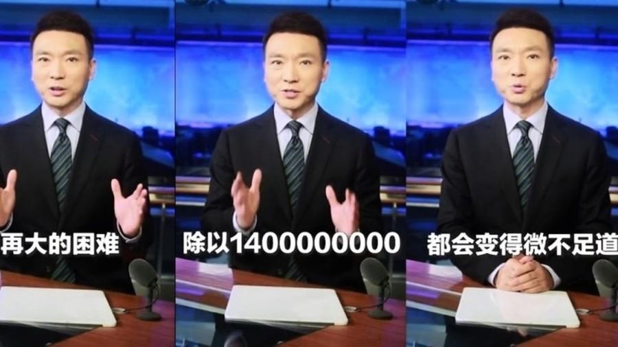 央視主播讓「14億」分擔困難惹惱網民 影片被下架