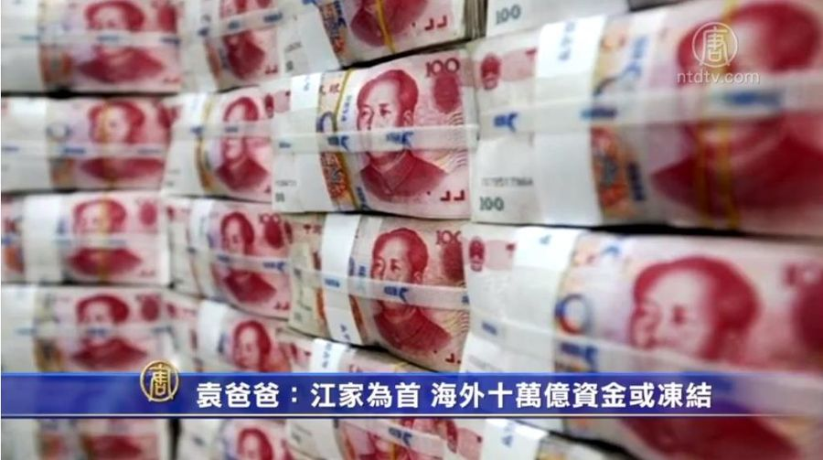 袁弓夷:江家為首 海外十萬億資金或凍結