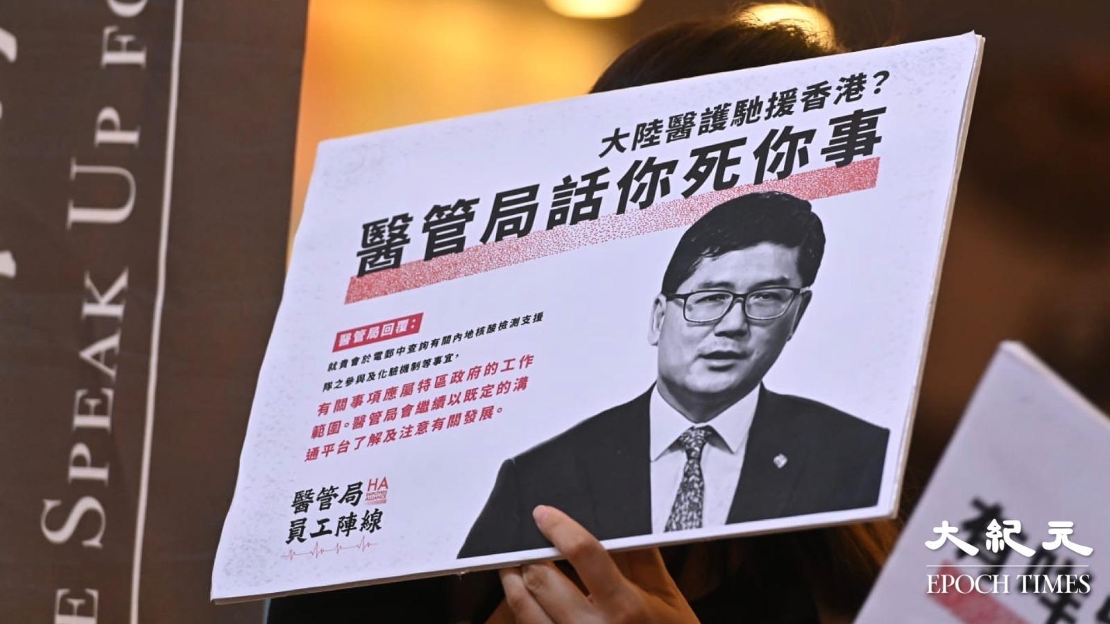 醫管局員工陣線抗議政府防疫不當「四宗罪」。(宋碧龍/大紀元)