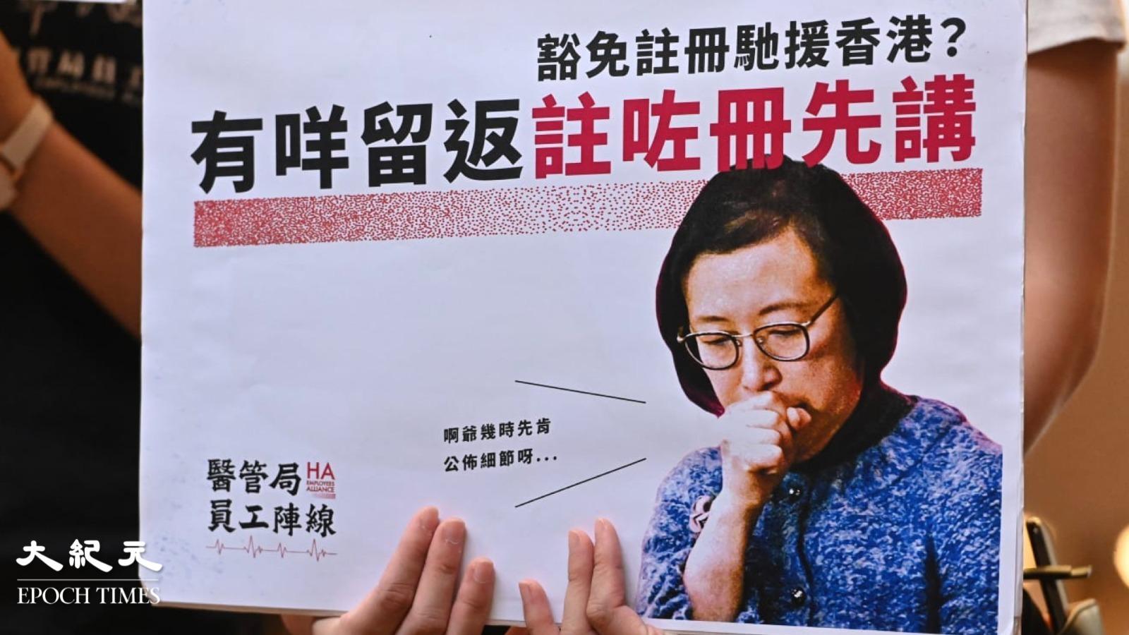 醫管局員工陣線到醫管局大樓表示抗議,並要求高拔陞公開交代抗疫問題,如無視中國「核酸檢測隊」豁免註冊等。(宋碧龍/大紀元)