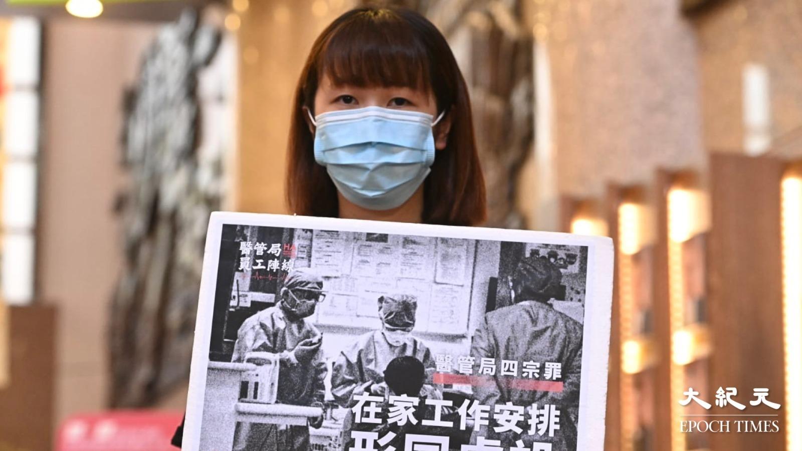 醫管局員工陣線到醫管局大樓表示抗議,促當局公開交代防疫不當「四宗罪」。(宋碧龍/大紀元)