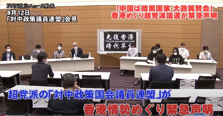 周庭被捕,日本各界強烈反彈。8月12日,30位日本國會議員組成的「日本跨黨派聯盟」舉行記者會,發表聲援港人的抗議聲明。(日本FNN政治新聞網絡影片截圖)