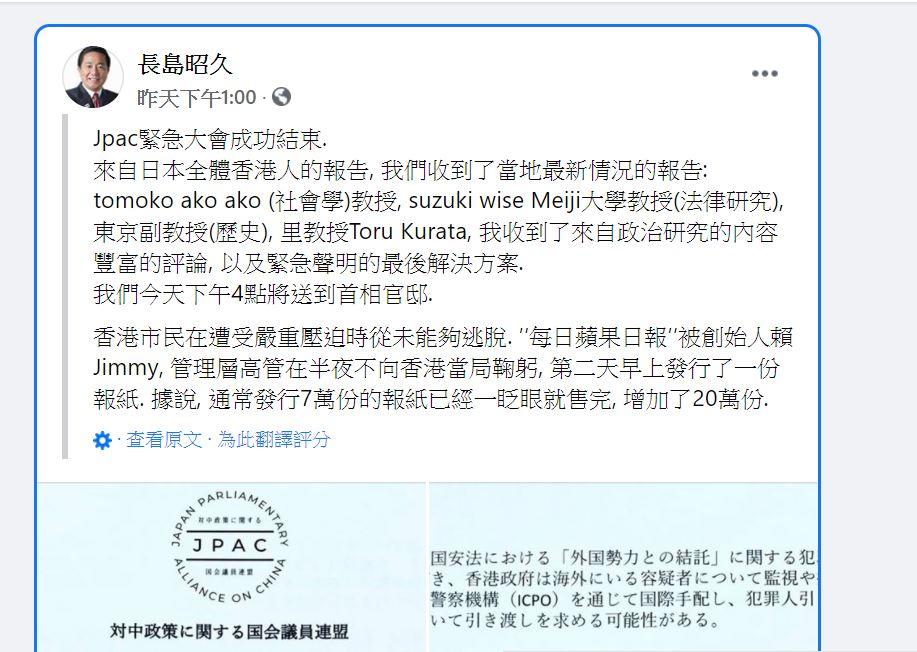 周庭被捕,日本各界強烈反彈。8月12日,30位日本國會議員組成的「日本跨黨派聯盟」舉行記者會,發表聲援港人的抗議聲明。(日本自民黨國會議員長島昭久面書截圖)