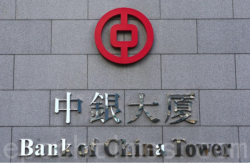 傳中資銀行配合美制裁令, 前金融界人士認為銀行尚未完整遵從制裁令。圖為香港中銀大廈。(余鋼/大紀元)