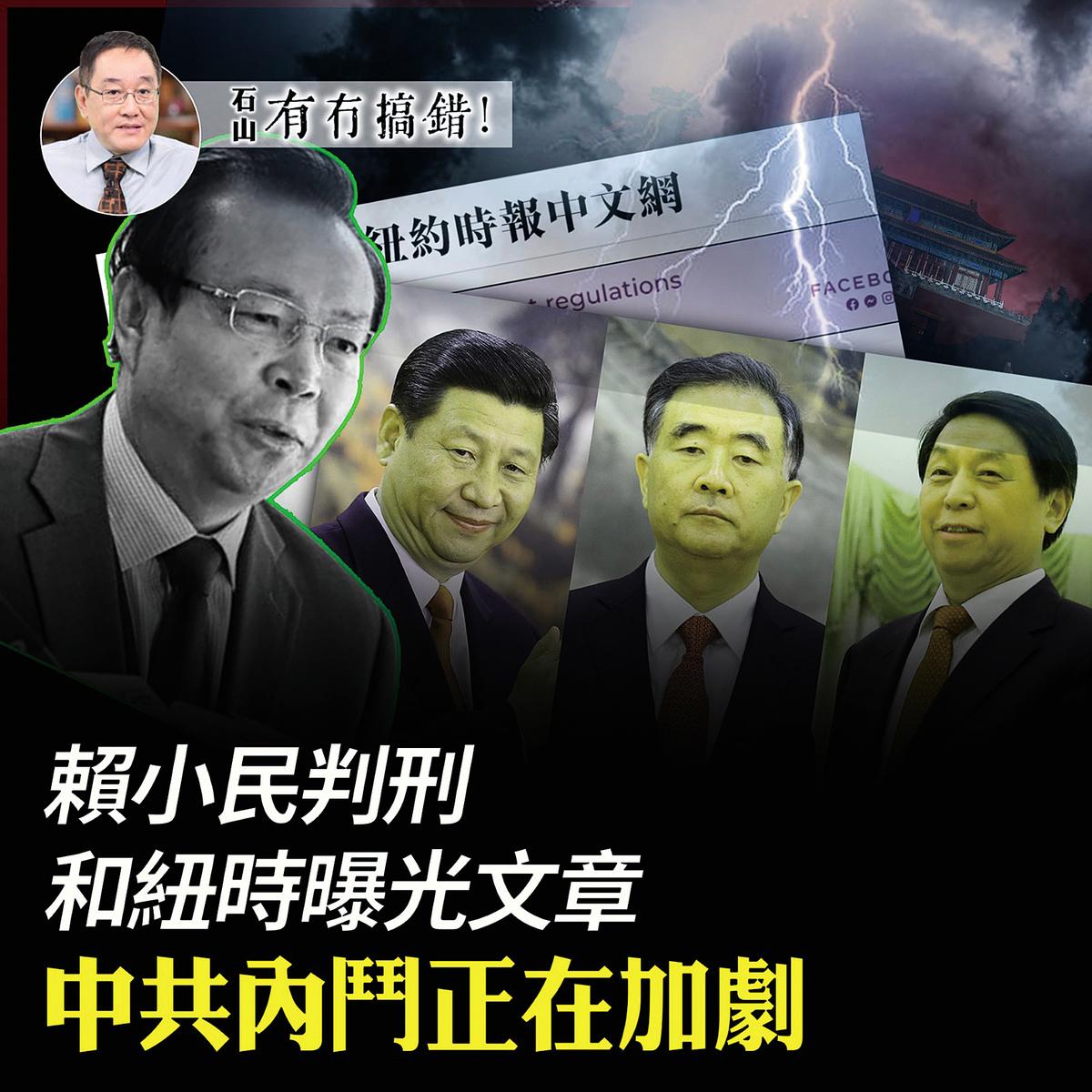 華融賴小民(左)案開庭,《紐時》曝習近平、栗戰書和汪洋家人在港資產。北京權鬥正烈,即將全力加速。(大紀元合成圖)