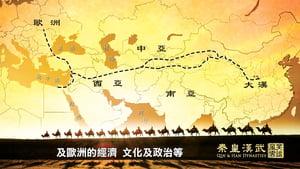 笑談風雲 : 【秦皇漢武】 第三十六章 絲綢之路 (2)