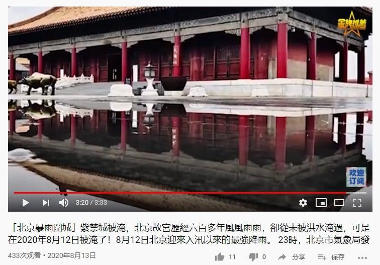 據說,故宮經歷六百多年的風雨,從未被淹過,今年是第一次被水淹了。(視像截圖)