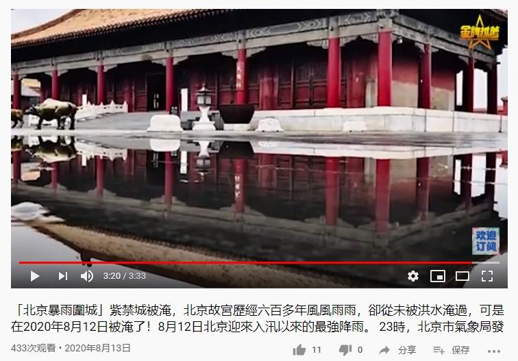 北京六預警齊發 擁有六百年歷史的故宮首次被淹