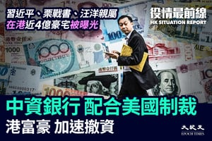 【8.14役情最前線】港富豪加速撤資 中資銀行配合美國制裁