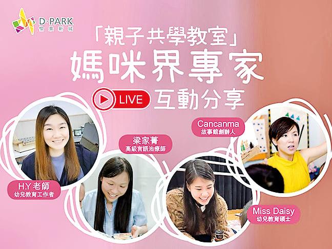 【活動速遞】D‧PARK愉景新城「親子共學教室」