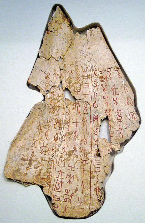 甲骨文因刻在甲骨上而得名,這塊甲骨上的文字更被塗上朱砂。(維基百科)
