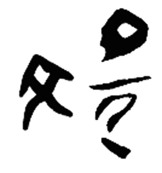 在陶寺遺址中發現的「文」及「堯」字,或將文字出現的時間推前。(維基百科)