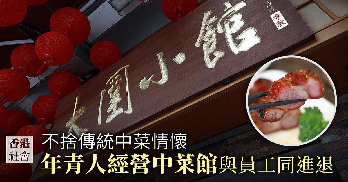 因懷念傳統中菜的滋味,不忍老一輩師傅退休後手藝無人繼承,三位年青人聯手開傳統中餐廳——大圍小館。(設計圖片)
