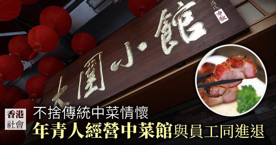 不捨傳統中菜情懷 年青人經營中菜館與員工同進退