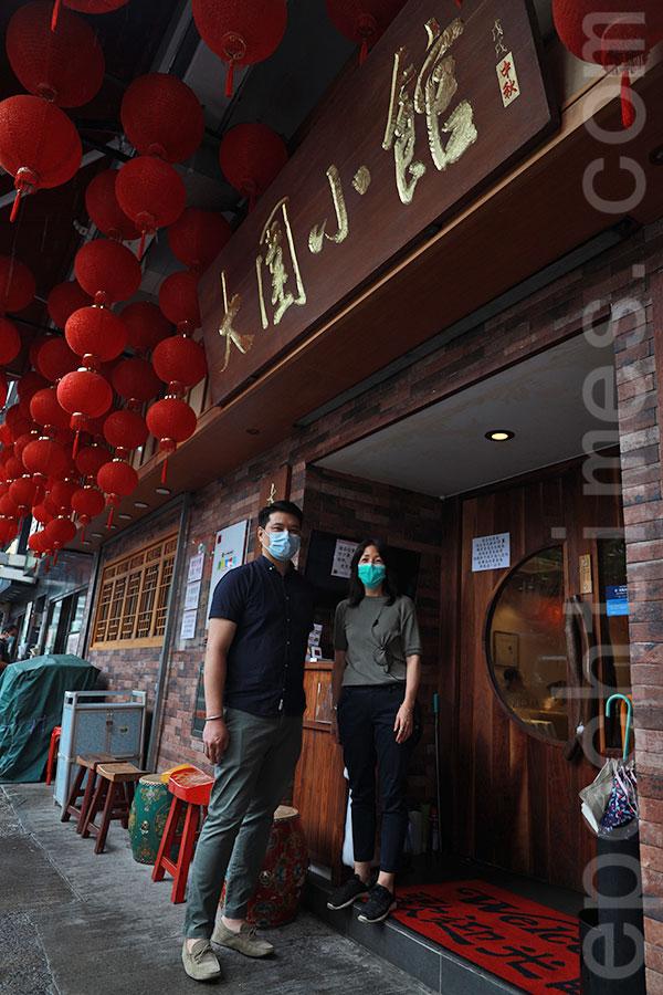 餐廳創辦人Keith (左)和店長玲姐都希望大圍小館能夠在「疫市」下繼續堅持,捱過最艱難的日子。(陳仲明/大紀元)