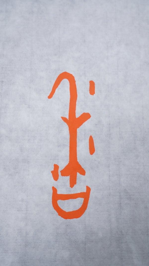 書法老師黃憬珩示範書寫「香」字的甲骨文。(陳仲明/大紀元)
