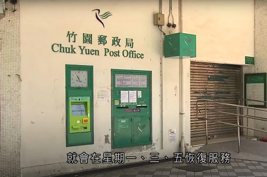 郵政局下周一三五正常營業 黃大仙重開部份郵局