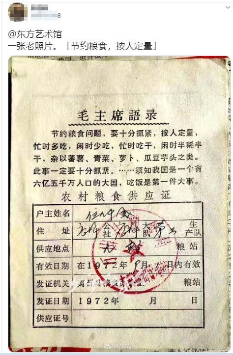 網友貼圖指,習近平要求「制止餐飲浪費」,和當年糧油供應證上的毛澤東語錄非常相似。(網頁截圖)