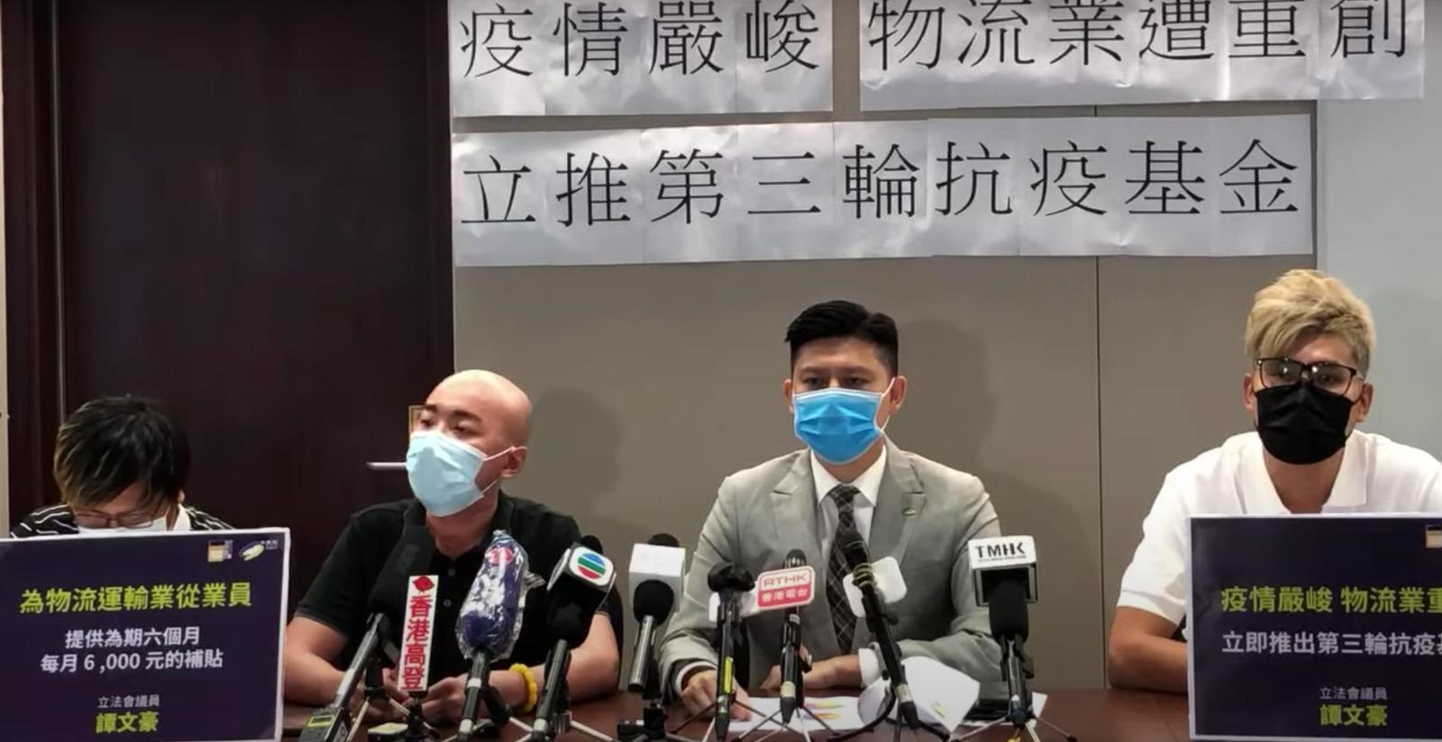 8月14日,物流運輸業代表促請政府盡快推出第3輪抗疫基金,向從業員提供每月6千港元補貼。(影片截圖)