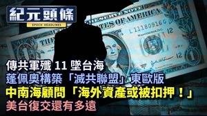 【8.14紀元頭條】中南海顧問「海外資產或被扣押!」