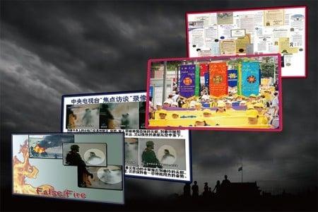 2002年3月5日晚8時左右,長春市有線電視網8個頻道播出了《法輪大法洪傳世界》、《是自焚還是騙局》等法輪功真相電視片,逾百萬觀眾收看了,引起巨大的震動。(新紀元合成圖)