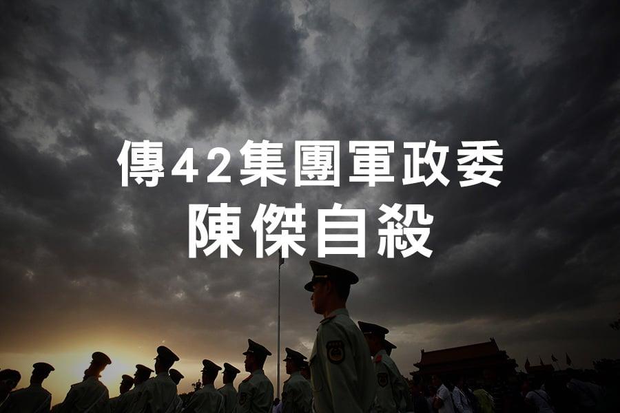 網傳中共第42集團軍政委陳傑8月5日上午自殺。