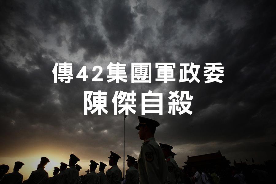 傳42集團軍政委陳傑自殺 新任命取消