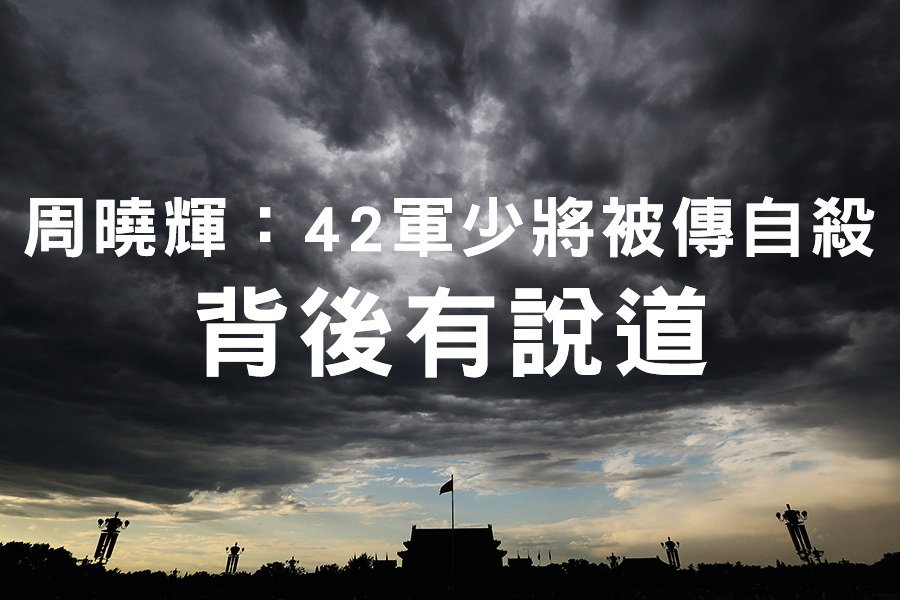 周曉輝:中共42軍少將被傳自殺背後有說道