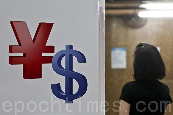 財經通訊社路透社周四(8月13日)報道說,中美關係緊張,若加劇金融戰可能導致中國被排除在全球美元體系之外。(余鋼/大紀元)