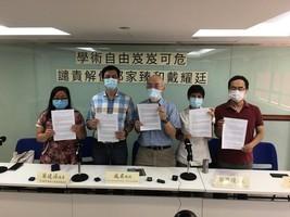 邵家臻戴耀廷被解僱 教學界斥違反程序公義 促廢除特首任校監
