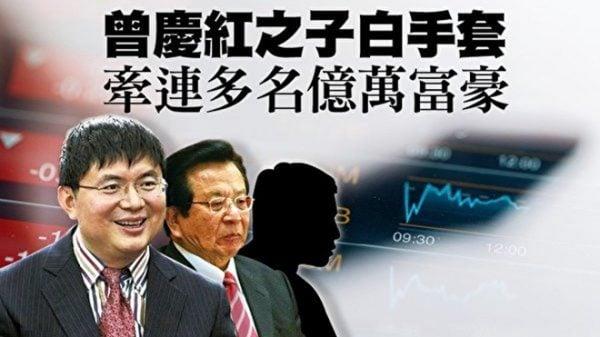 明天系創辦人肖建華被指是曾慶紅之子曾偉的白手套。(新紀元合成圖片)