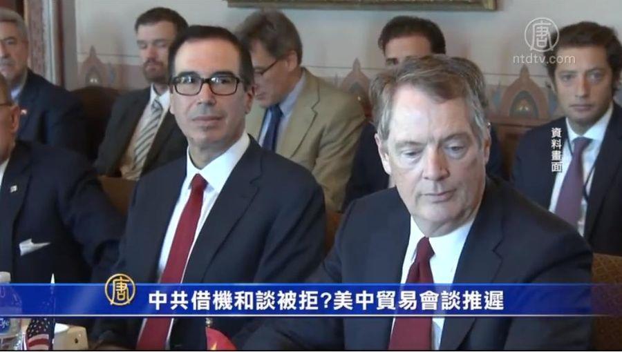 隨著中美關係不斷降溫,周五(8月14日)傳出消息,原定本周六舉行的中美貿易影片會晤推遲。(影片截圖)