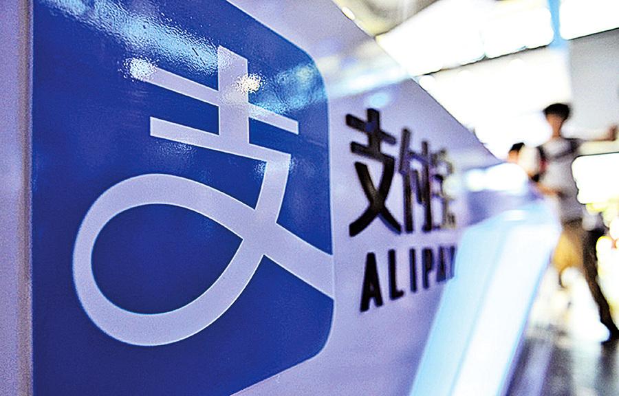 螞蟻集團或十二月科創板掛牌  核心業務支付寶恐為數字RMB擋路石