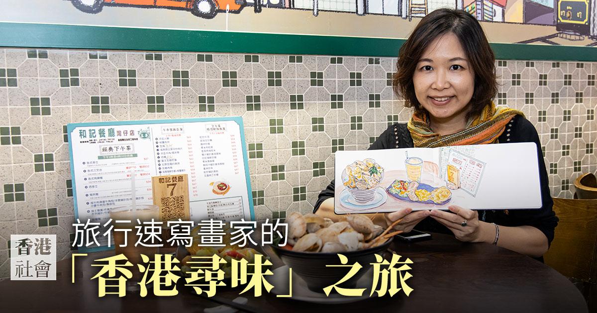 Alison用畫筆梳理飲食文化脈絡的同時,也藉此機會重新認識香港大大小小的餐廳。(設計圖片)