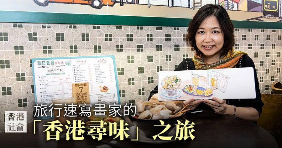 旅行速寫畫家的「香港尋味」之旅