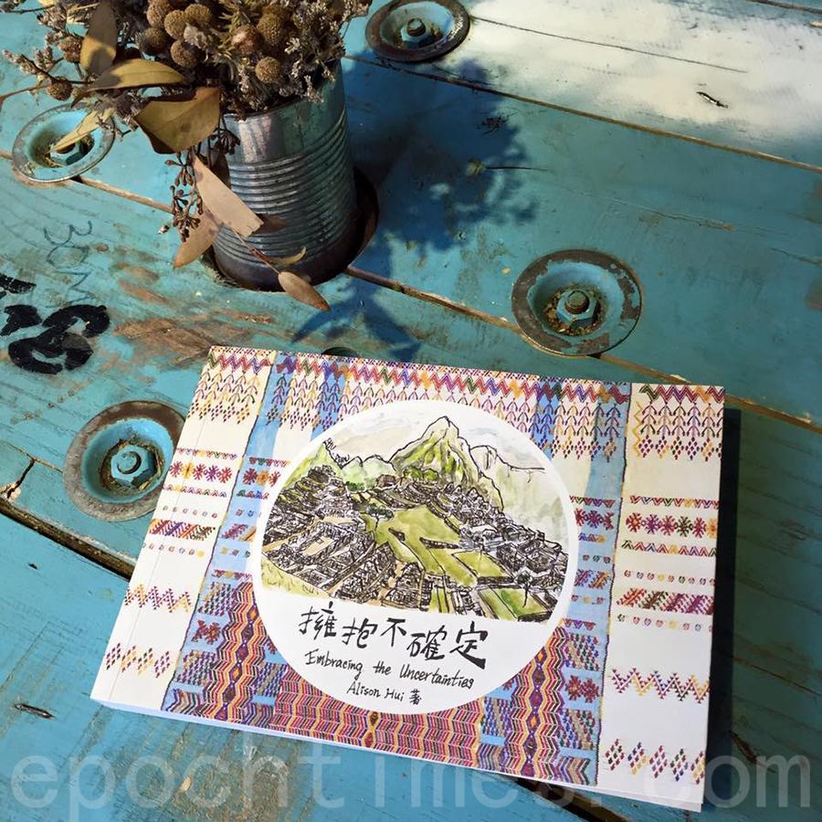 Alison出版的第一本書《擁抱不確定》。(受訪者提供)